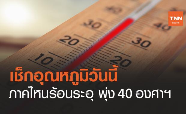 สภาพอากาศวันนี้ อุณหภูมิภาคไหน ร้อนสุดเช็กเลย!