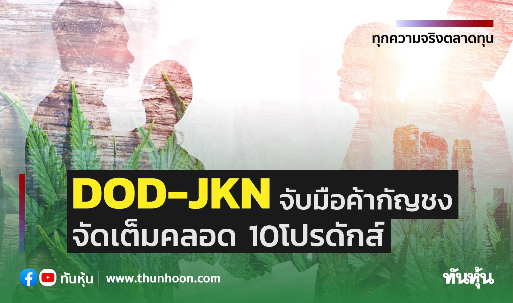 DOD-JKNจับมือค้ากัญชง จัดเต็มคลอด10โปรดักส์