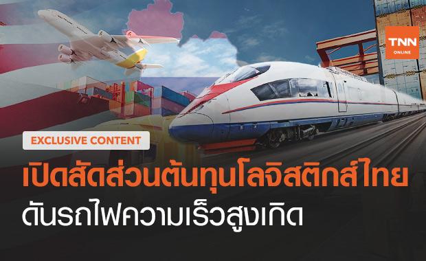 เปิดสัดส่วนต้นทุนโลจิสติกส์ต่อจีดีพีไทย ดันรถไฟความเร็วสูงเกิด(ตอน 3 )