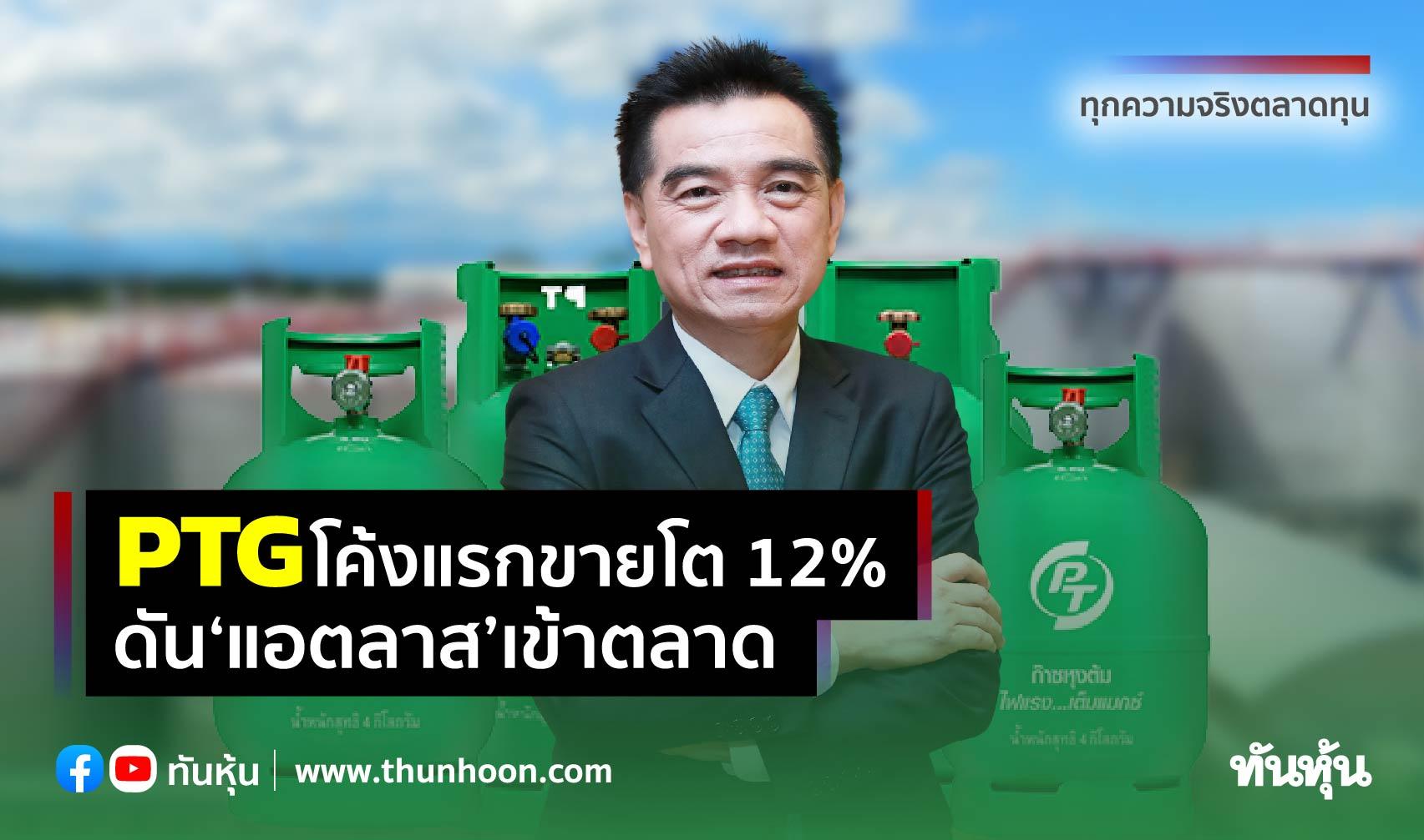 PTGโค้งแรกขายโต12% ดัน'แอตลาส'เข้าตลาด