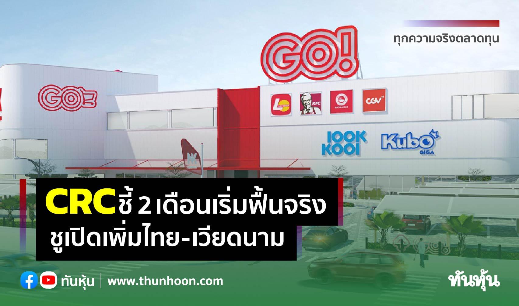 CRCชี้2เดือนเริ่มฟื้นจริง ชูเปิดเพิ่มไทย-เวียดนาม