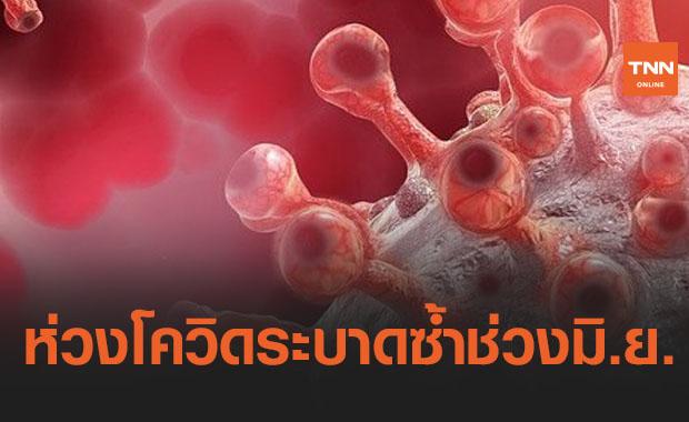 แพทย์ห่วงโควิด-19 อาจเกิดการระบาดซ้ำช่วงเดือนมิถุนายน