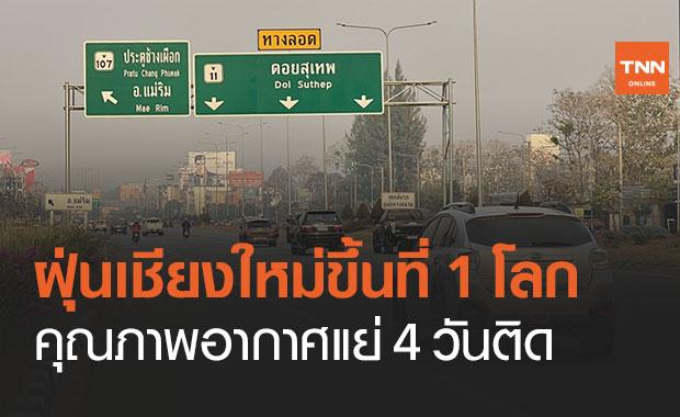 """ฝุ่น PM2.5 """"เชียงใหม่"""" พุ่งสูงติดอันดับ 1 ของโลก อากาศแย่ 4 วันติด"""