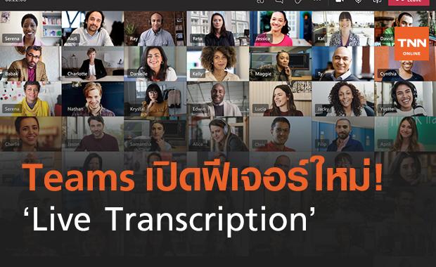 Microsoft Teams อัปเดตใหม่ พร้อมฟีเจอร์ 'Live Transcription'