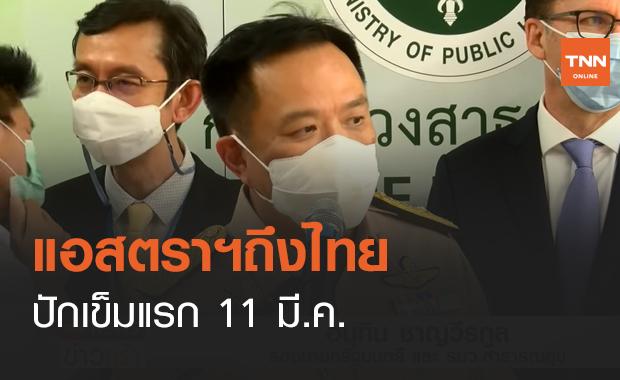แอสตราฯถึงไทย ปักเข็มแรก 11 มี.ค. (คลิป)