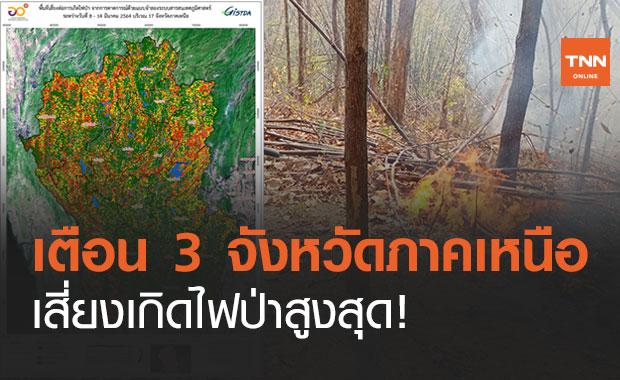 GISTDA เตือน 3 จังหวัดภาคเหนือ ช่วงวันที่ 8-14 มี.ค.เสี่ยงเกิดไฟป่าสูงสุด!