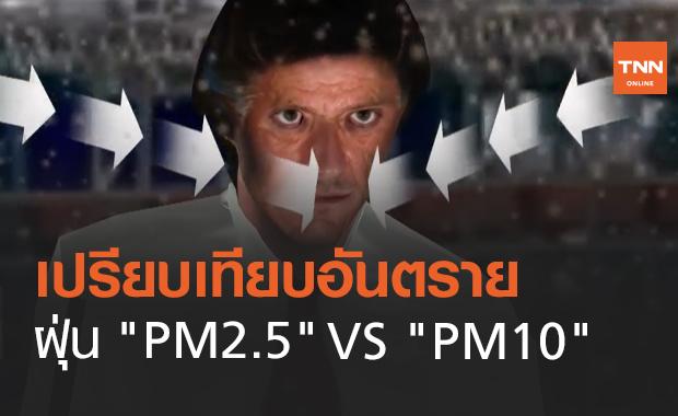 """เปรียบเทียบอันตราย """"PM 2.5"""" ร้ายกว่า """"PM 10"""" หลายเท่า!"""
