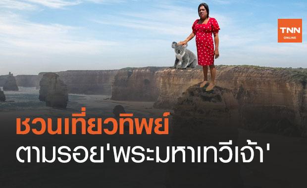 'พระมหาเทวีเจ้า' ปังไม่หยุด สถานทูตฯชวนตามรอยเที่ยวออสเตรเลียแบบทิพย์ๆ