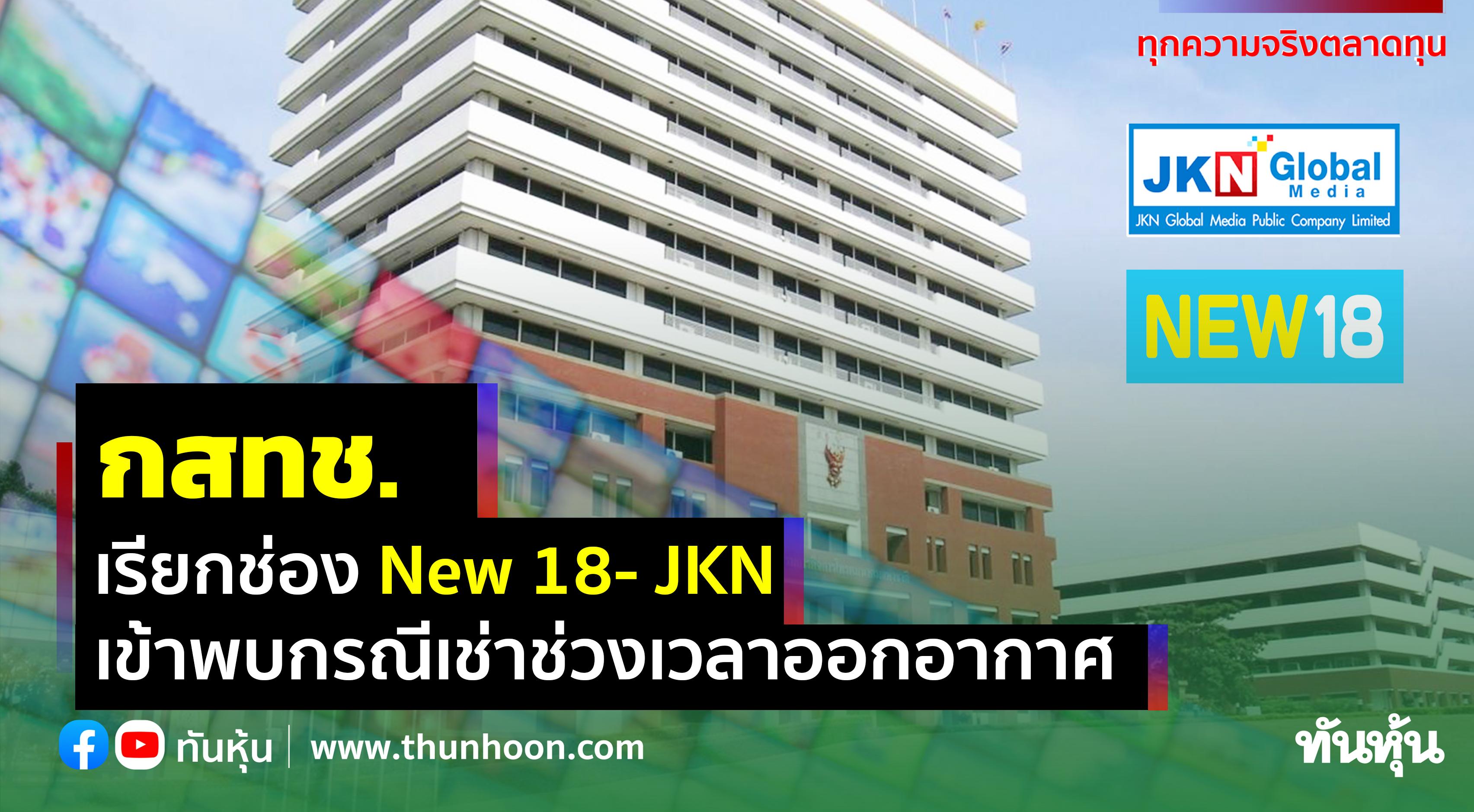 กสทช. เรียกช่อง New 18- JKN เข้าพบกรณีเช่าช่วงเวลาออกอากาศ