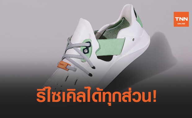 'Hodei Shoe' รองเท้าจากวัสดุเดียว ดีไซน์เก๋ เท่ที่รีไซเคิล!