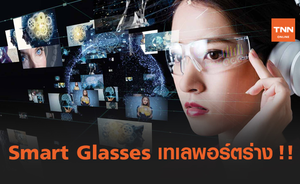 "Facebook พัฒนาแว่นตาอัจฉริยะ ""เทเลพอร์ต"" ร่างของคุณไปยังสถานที่ต่าง ๆ ได้ !!"
