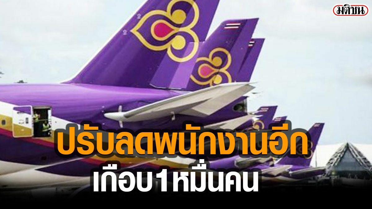 ป่วนเลย! บินไทยจ่อปรับ ลดพนง.อีก 6-7 พัน โครงสร้างใหม่เงินเดือนร่วงเฉลี่ย 10-20%