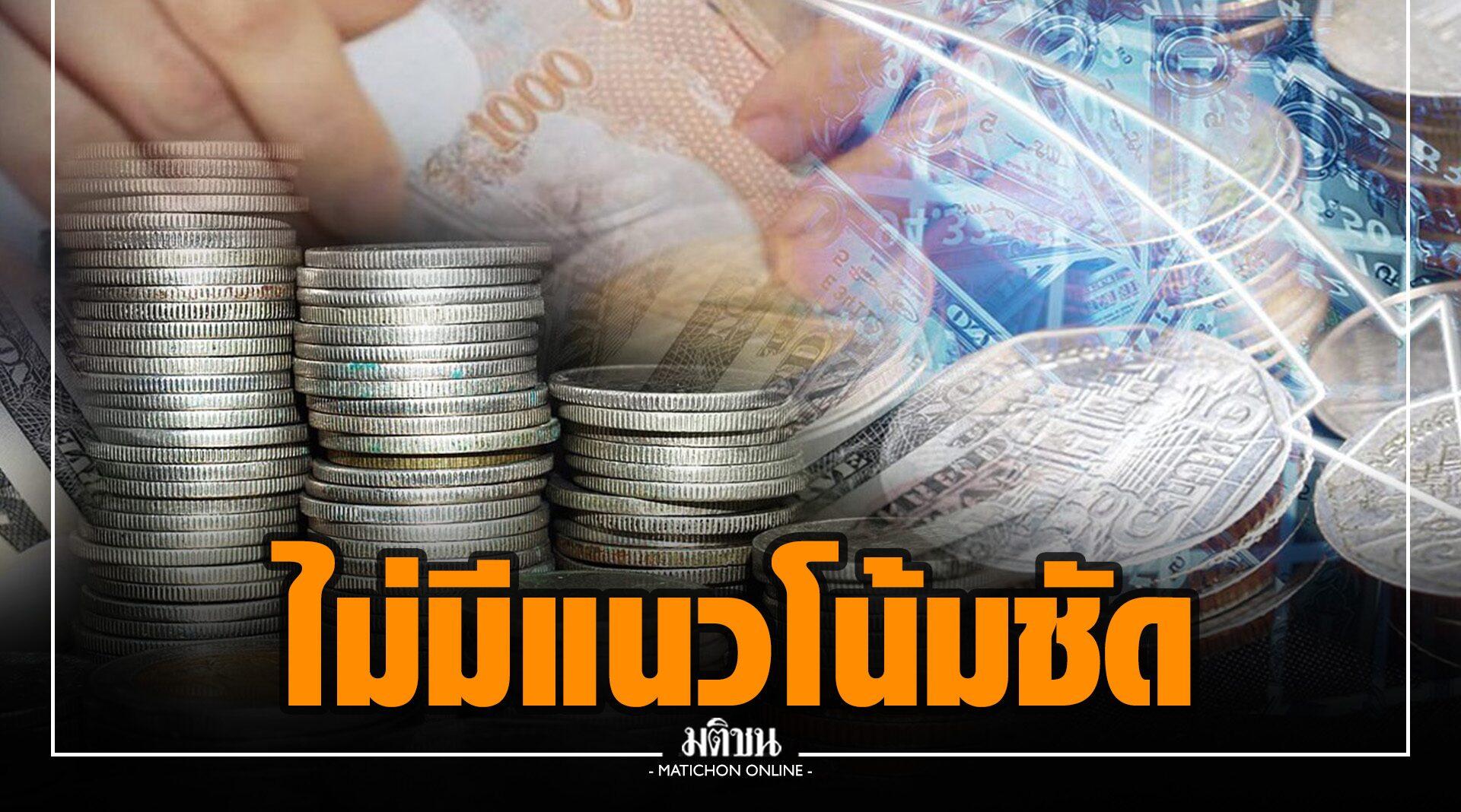 เงินบาทเปิดตลาด 30.75 บาท นักวิเคราะห์ชี้ไม่มีแนวโน้มแข็งหรืออ่อนค่าที่ชัดเจน