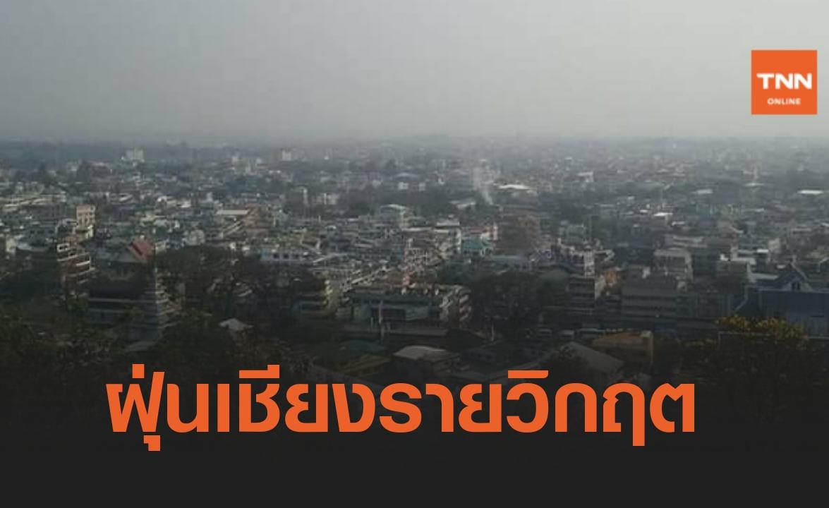 ฝุ่นละอองเชียงรายวิกฤตหนัก-ป่วยระบบทางเดินหายใจ 30,000 คน