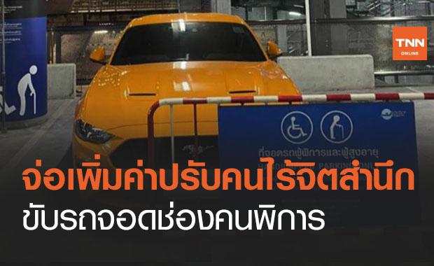 สุวรรณภูมิเอาจริง! จ่อเพิ่มค่าปรับจอดรถ 'ช่องคนพิการ'