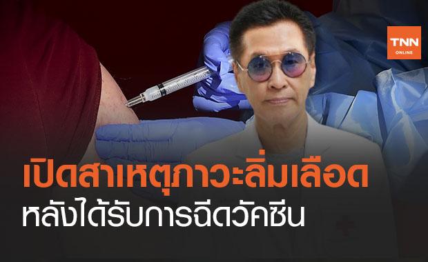 หมอธีระวัฒน์ ไขข้อข้องใจรับวัคซีนแล้วทำไมมี 'ภาวะลิ่มเลือด'