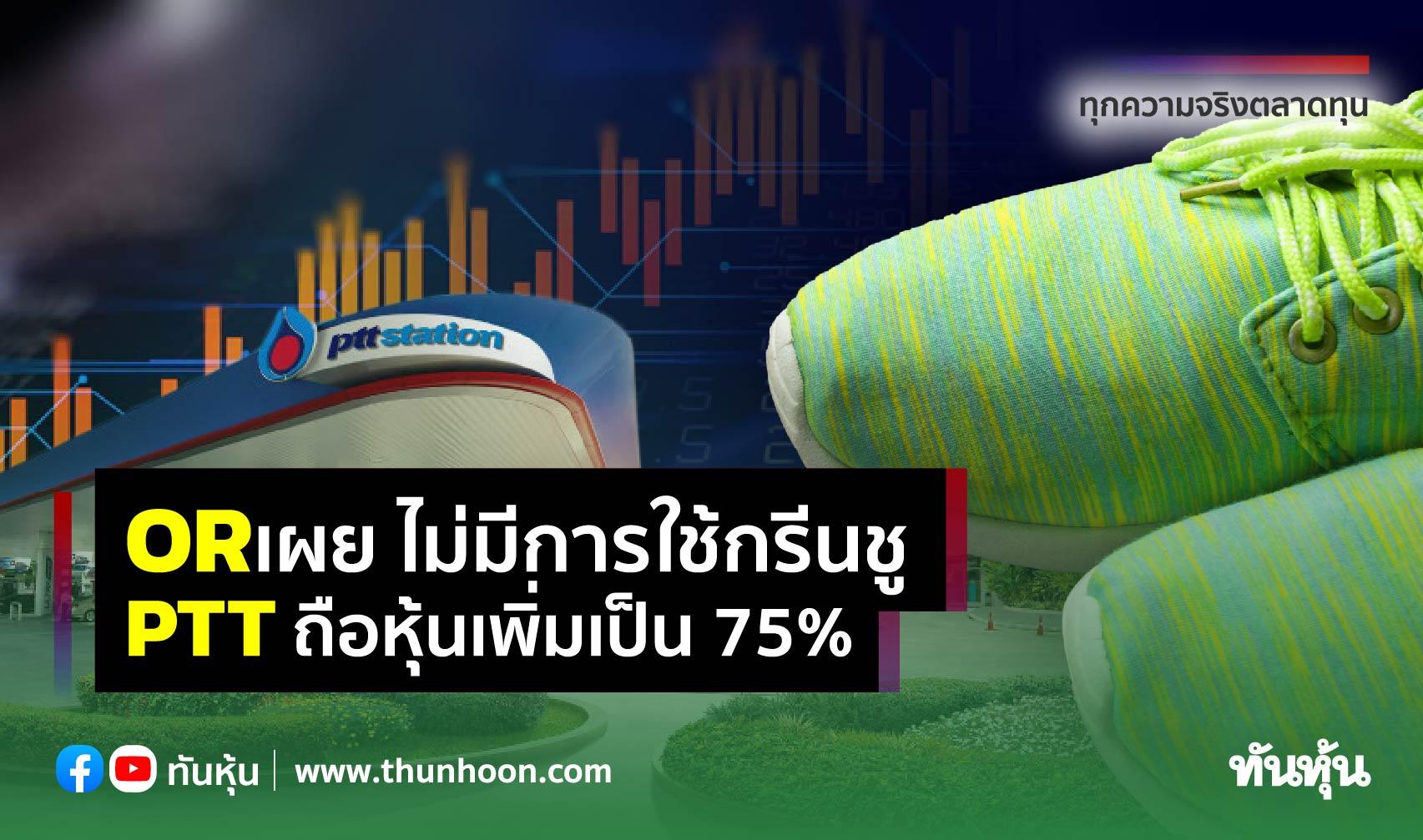 OR เผยไม่มีการใช้กรีนชู , PTT ถือหุ้นเพิ่มเป็น 75%