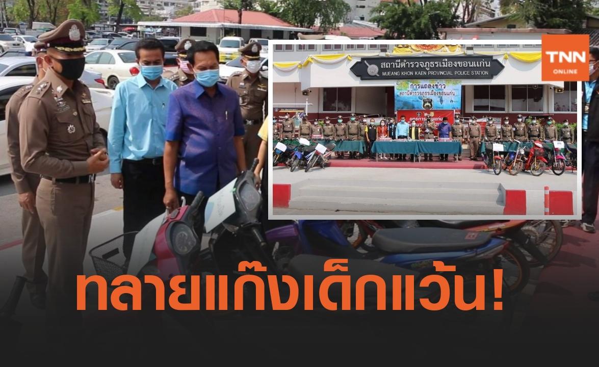 ตร.ขอนแก่น โชว์ผลงานจับเด็กแว้น 330 คน พร้อมของกลาง จยย. 178 คัน