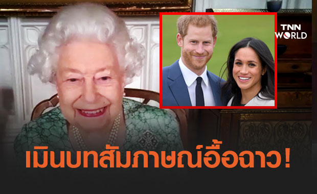 """ควีนเอลิซาเบธที่ 2 เมินบทสัมภาษณ์อื้อฉาวราชวงศ์อังกฤษของ """"เจ้าชายแฮร์รี-เมแกน"""""""