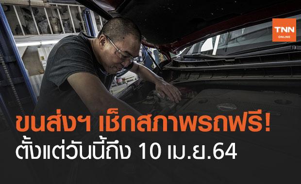 ฟรี! ตรวจสภาพรถ 20 รายการ รับเทศกาลสงกรานต์ ตั้งแต่วันนี้ถึง 10 เม.ย.64