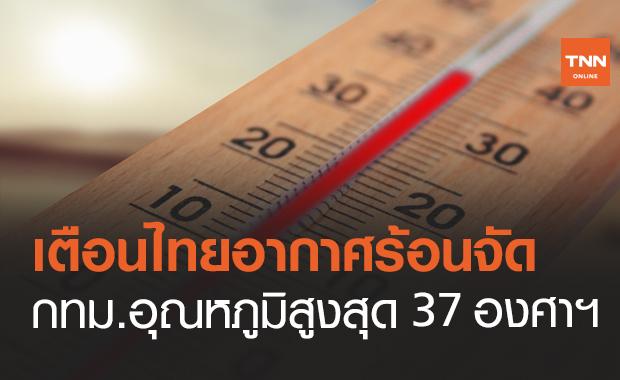 สภาพอากาศ โดย กรมอุตุนิยมวิทยา ประจำวันที่ 14 มี.ค.64