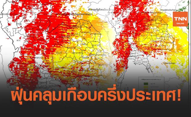 """หนักเกินไปแล้ว! เผยภาพ """"ฝุ่นพิษ"""" คลุมไทยเกือบครึ่งประเทศ"""