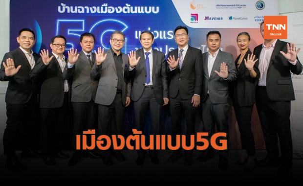 """ชู """"บ้านฉาง"""" เมืองต้นแบบ 5G แห่งแรกของไทย"""