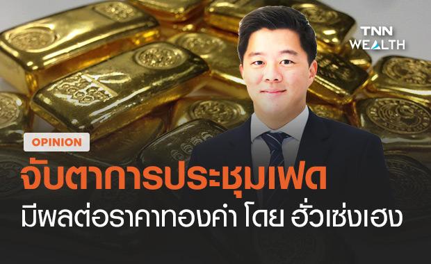 จับตาการประชุมเฟดมีผลต่อราคาทองคำ โดย ฮั่วเซ่งเฮง