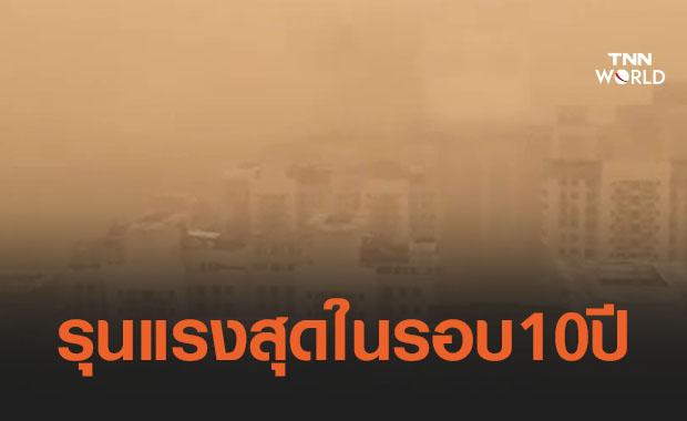 กรุงปักกิ่งประกาศเตือนภัย 'พายุทราย' ระดับสีเหลือง รุนแรงสุดในรอบ 10 ปี