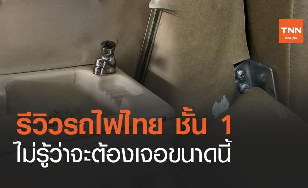 รีวิวรถไฟไทย ชั้น 1 จ่ายเกือบ 3 พัน แต่ไม่รู้ว่าจะต้องเจอขนาดนี้