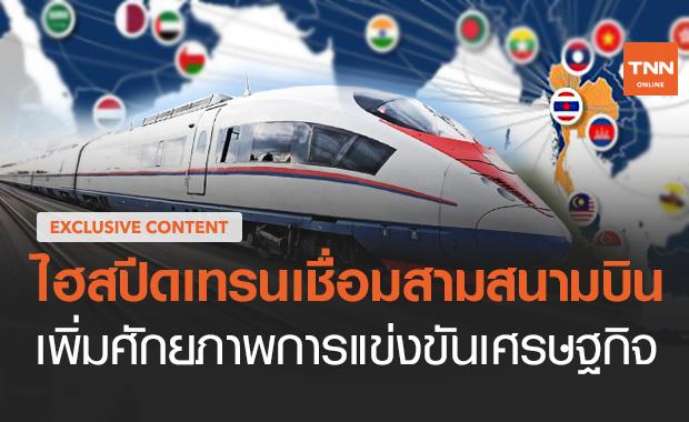 ทำความรู้จัก!ไฮสปีดเทรนเชื่อมสามสนามบิน เพิ่มศักยภาพการแข่งขันเศรษฐกิจ (ตอน 5 )