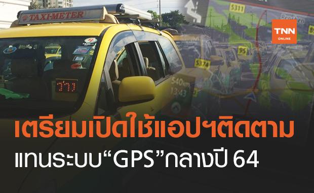 """เตรียมเปิดใช้ """"แอปพลิเคชัน""""ติดตามแท็กซี่แทน""""GPS""""กลางปี64"""