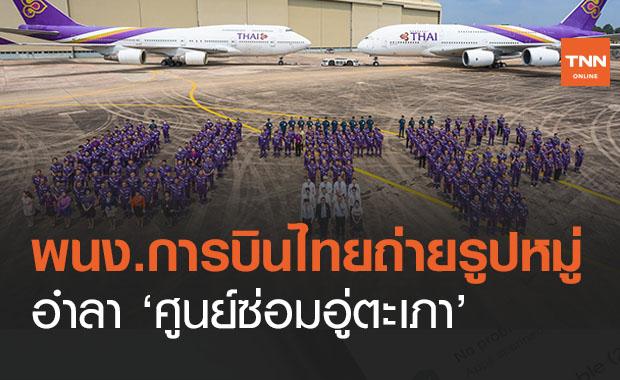 พนง.การบินไทย 300 ชีวิตถ่ายรูปหมู่อำลาก่อน 'ศูนย์อู่ตะเภา'ปิดตัวลง