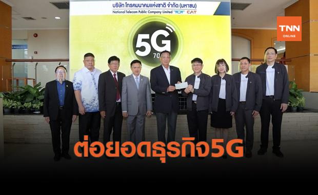 NT พร้อมเดินหน้าพัฒนา 5G รับ อีอีซี