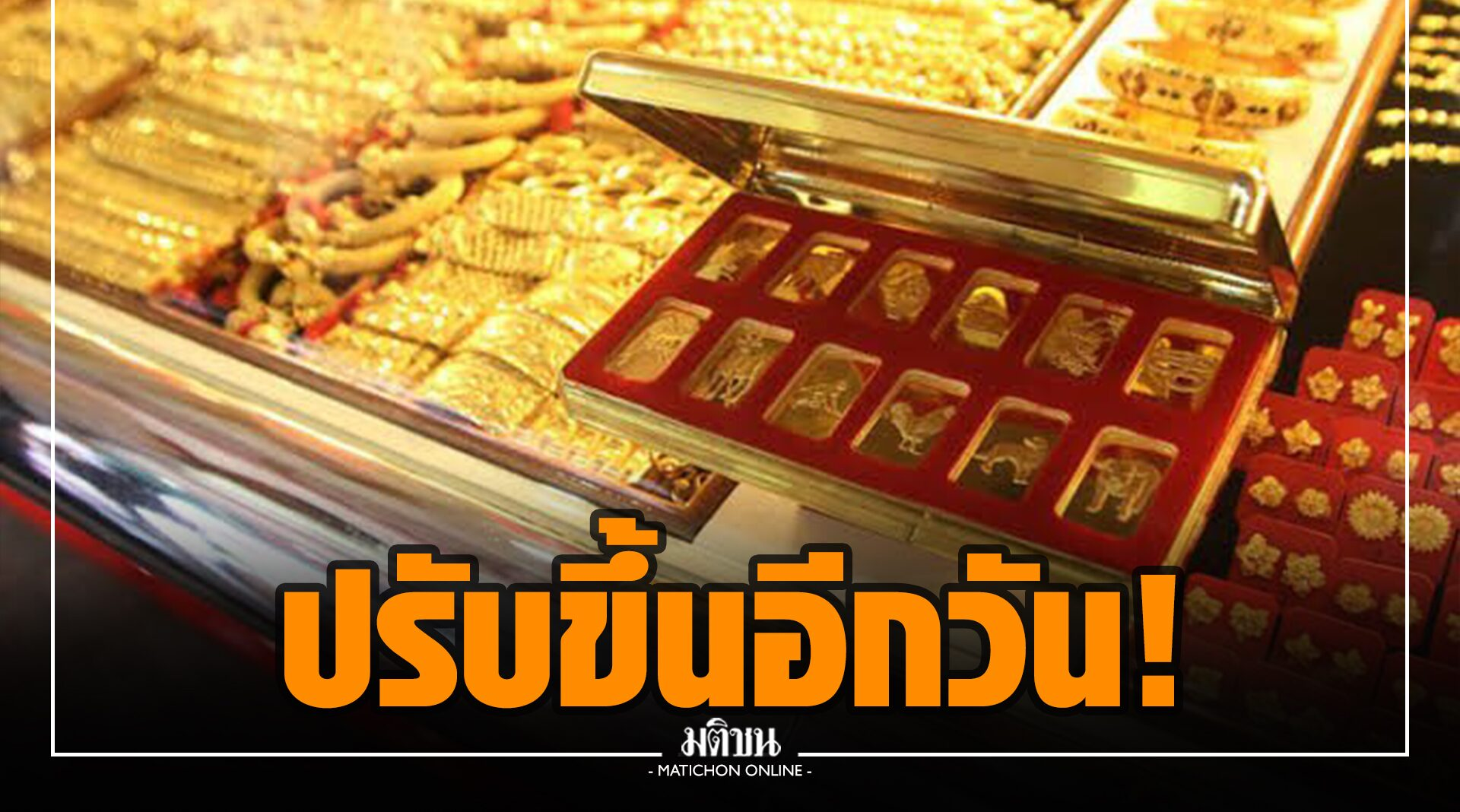เปิดตลาด 'ทองคำ' ปรับขึ้นอีกวัน รูปพรรณบาทละ 25,750 บาท