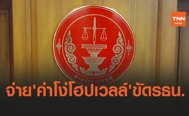 ศาลรัฐธรรมนูญชี้มติศาลปกครองจ่าย 'ค่าโง่โฮปเวลล์' ขัดรัฐธรรมนูญ