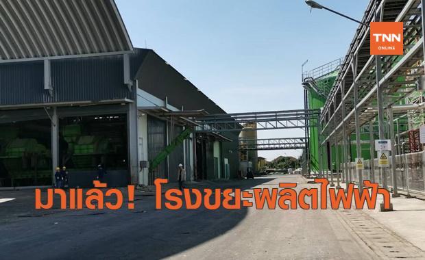 กทม.เปิดโรงขยะผลิตไฟฟ้าแห่งที่ 2