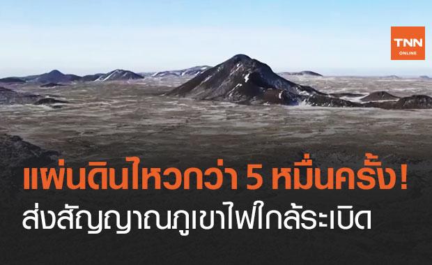 แผ่นดินไหวเขย่าไอซ์แลนด์ กว่า 5 หมื่นครั้ง ส่งสัญญาณเตือนภูเขาไฟใกล้ระเบิด
