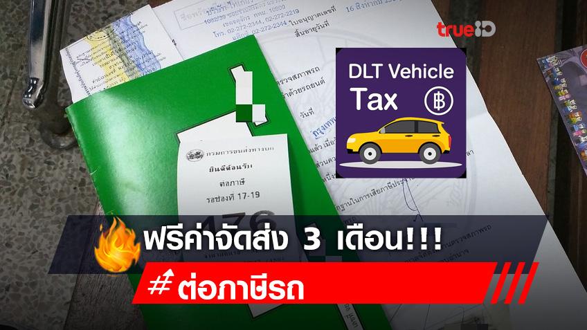 DLT Vehicle Tax แอปฯชำระภาษีรถประจำปีแบบ New Normal ไม่ต้องไปขนส่ง