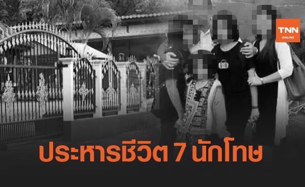 ศาลฏีกาตัดสินประหาร 7 นักโทษคดีฆ่า 8 ศพ จ.กระบี่