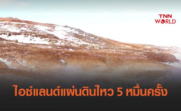 แผ่นดินไหวมากกว่า 5 หมื่นครั้งเขย่าไอซ์แลนด์ ภูเขาไฟใกล้ระเบิด