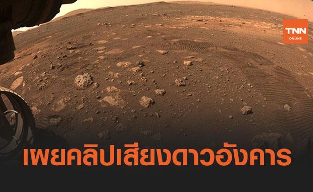 นาซาเผย 4 คลิปเสียงใหม่บนดาวอังคาร  เผยบรรยากาศนอกโลก