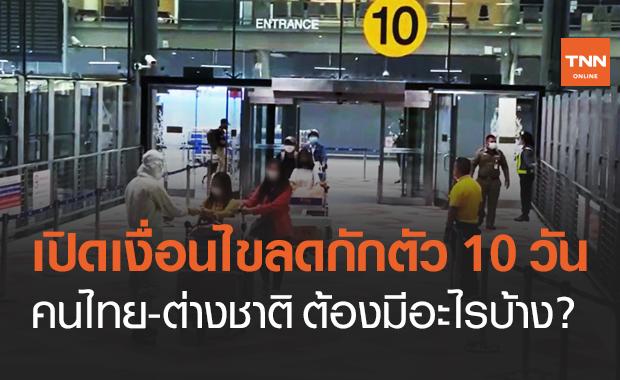เปิดเงื่อนไข ศบค.ลดกักตัวเหลือ 10 วัน ผู้เดินทางเข้าไทยต้องมีเอกสารอะไรบ้าง?