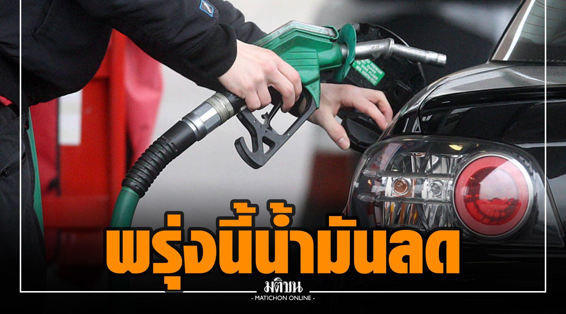 ไม่ต้องรีบ! พรุ่งนี้น้ำมันทุกชนิดลง 40 สต. เว้น E85 ลง 20 สต. ดีเซล ลง 30 สต.