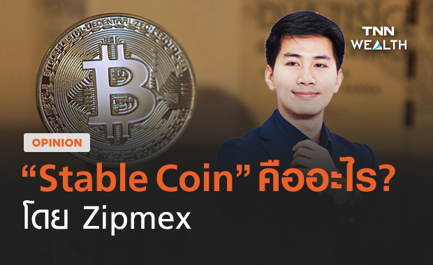 Stable Coin คืออะไร จริงหรือไม่ที่มันคือจุดเชื่อมระหว่างโลกจริงกับโลกดิจิทัล? โดย Zipmex