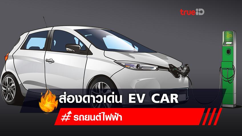 motor show 2021 : ส่องดาวเด่นรถยนต์ไฟฟ้า ต้อนรับ bangkok International motor show ครั้งที่ 42