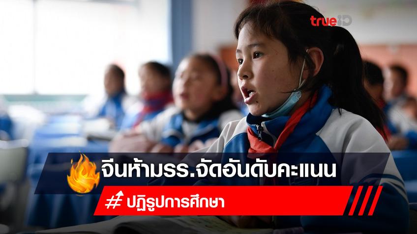 ปฏิรูปยกเซต! จีนห้ามรร.จัดอันดับคะแนนสอบ-คุมปริมาณการบ้าน-ประเมินครูจากพัฒนาการของเด็ก