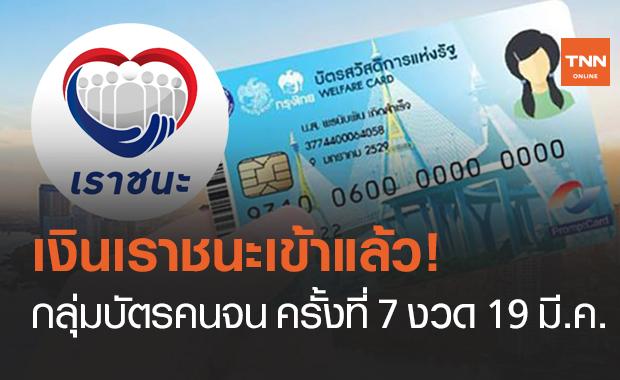 www.เราชนะ.com กลุ่มบัตรคนจน บัตรสวัสดิการแห่งรัฐ โอนแล้ว ครั้งที่ 7 งวด 19 มี.ค.