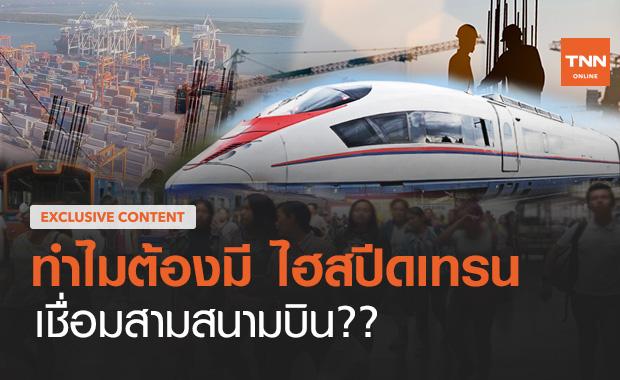 ทำไมต้องมี ไฮสปีดเทรนสามสนามบิน ?? (ตอน 6)