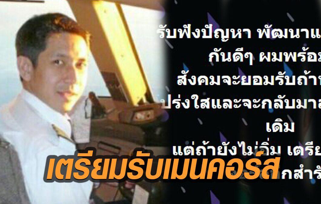 """หมอต้วง ท้า ผู้บริหารบินไทย ดีเบต ลั่น """"ถ้ายังไม่อิ่ม เตรียมรับเมนคอร์สอีกสำรับ"""""""